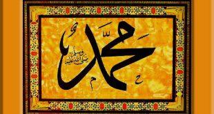 اسباب نزول سورة محمد