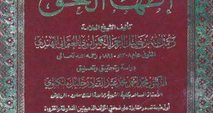كتاب اظهار الحق احمد ديدات