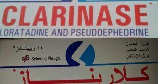 دواء كلاريناس