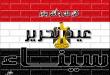 بالصور عيد تحرير سيناء cebe5a1282459096e9fb5f80c218ca15 110x75