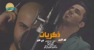 صورة اغاني نور الدين اللي كنت هموت عليها , اغاني نور الزين