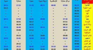 بالصور مواعيد القطارات من الاسكندرية الى القاهرة اليوم d92f554fce2e8239b844ec90004bcc9d 310x165