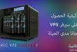 بالصور كيفية الحصول على vps مجانا da03cc4a5ee0a21655fcdd0253e9b724 110x75