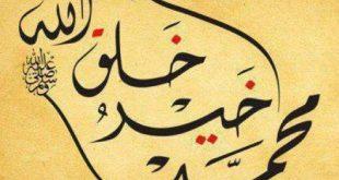 كلام في حب الرسول محمد