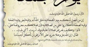 صوره اجمل كلمات الجمعه