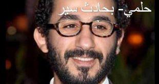 هل توفى احمد حلمي