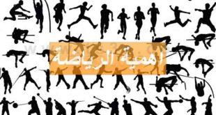 بالصور موضوع عن فوائد الرياضة eaf5ec6f653195ec747deeba8f37eed8 310x165