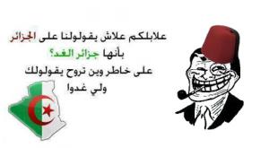 نكت وصور مضحكة جزائرية