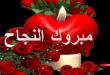 صوره تحميل اناشيد النجاح mp3