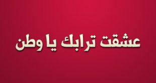 شعر عن الوطن مصر