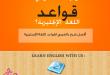 بالصور افضل شرح لقواعد اللغة الانجليزية fc3af392bda4f4120d07dd9313a71901 110x75