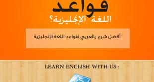 افضل شرح لقواعد اللغة الانجليزية