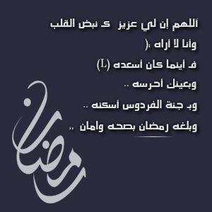 رسائل حب رمضان