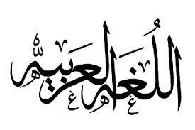 ماهي اللغة العربية