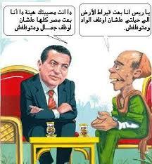 نكت عن حسني مبارك