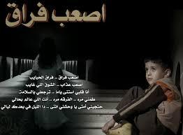 رسائل فراق الحبيب مصرية