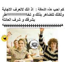 ايام المدرسة