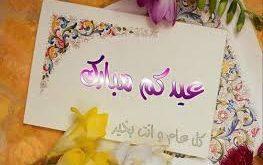 صور بطاقة معايدة عيد الفطر