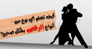 بالصور عايز اتعلم الرقص الشعبي تعلم الرقص تعليم الرقص أنواع الرقص 310x165