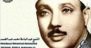 سورة يوسف بصوت عبد الباسط عبد الصمد mp3