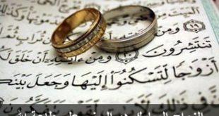 صوره سنة النبي في الزواج