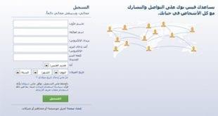 خطوات انشاء حساب فيس بوك