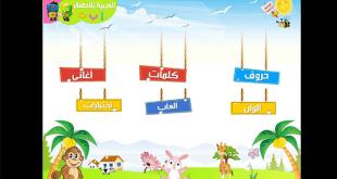 صور وسائل تعليمية للغة العربية