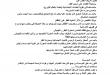 بالصور ننجز ملفا حول مؤسسة محمد الخامس للتضامن 077c53839ae66d2004a4e6c0eb784b13 110x75