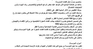 بالصور ننجز ملفا حول مؤسسة محمد الخامس للتضامن 077c53839ae66d2004a4e6c0eb784b13 310x165