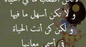 صور مقولات عربية