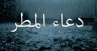 الدعاء في المطر مستجاب