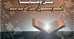 بالصور من وصايا الرسول عليه الصلاة والسلام 0cab2d3243673db8e34bf5dca3b46d26 310x165