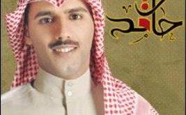 صوره شعر قصير لحامد زيد