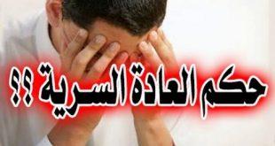 صوره العدة السرية حلال ام حرام
