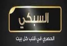 صوره تردد قناة تايم السبكى على النايل سات