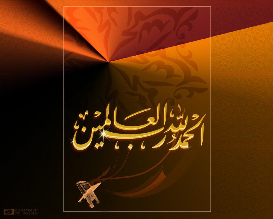 بالصور فضل قول الحمد لله رب العالمين 10482