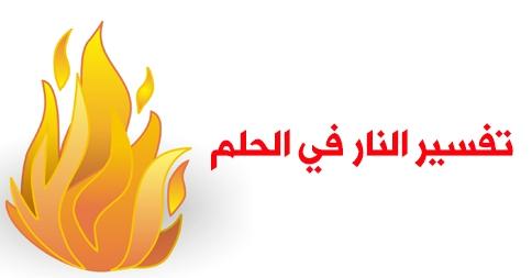 صورة تفسير النار في الاحلام
