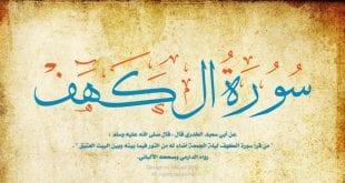 صوره فضل قراءة سورة الكهف يوم الجمعة
