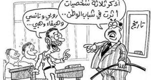 بالصور كاريكاتير المدرسة 1175a5ab580f8ed4816e868d76296614 310x165