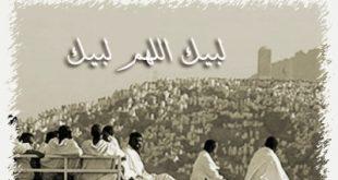 بالصور صور لبيك اللهم لبيك 119618fe3dba3fdd58ae441877da4639 310x165