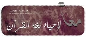 صوره كلمات عن اللغة العربية الفصحى