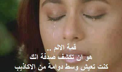 صورة رسائل حزينه تبكي