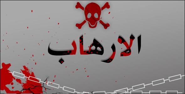 صورة بحث عن الارهاب , معلومات عن الارهاب