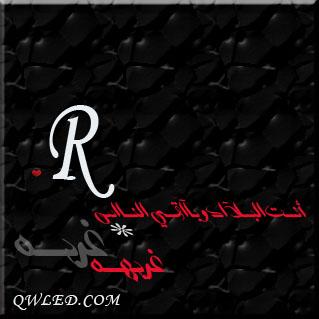 صورة حرف r مع e , اجدد خلفيات حرفr مع e