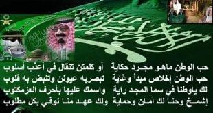 صورة مقدمة عن الوطن السعودي