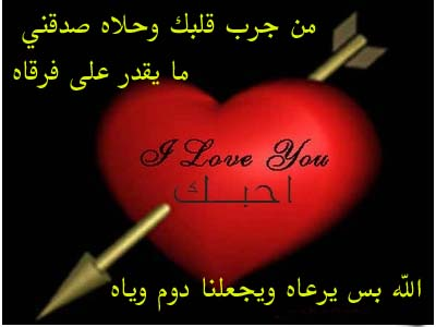 صوره اشعار حب ورومانسيه