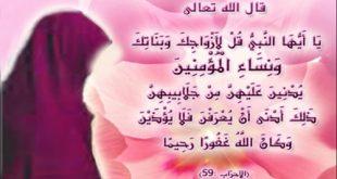 صوره قصيدة عن الحجاب الشرعي
