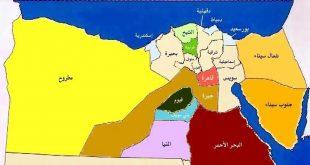 صوره اسماء محافظات مصر