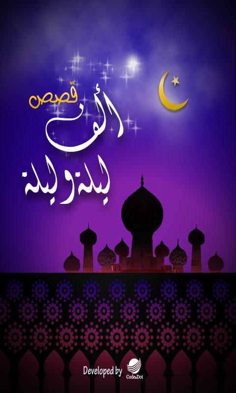 صوره كتاب الف ليلة وليلة pdf