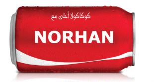 صوره معنى اسم نورهان